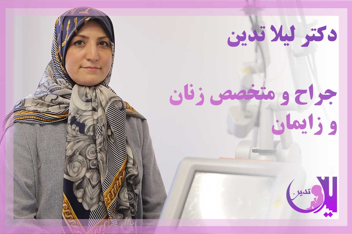 دکتر لیلا تدین متخصص زنان