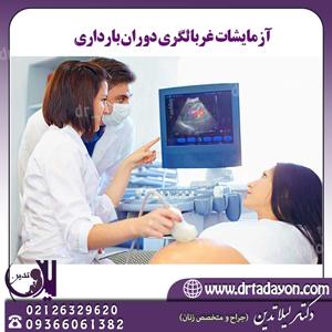 آزمایشات غربالگری در دوره بارداری