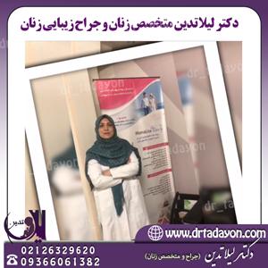 بهترین-جراح-زیبایی-زنان-در-تهران