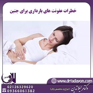 خطرات عفونت های بارداری برای جنین